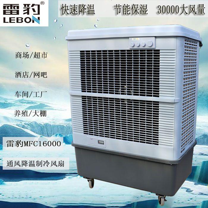 雷豹移动工业冷风扇MFC16000多种型号降温水冷空调