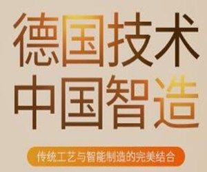 广东顺德燃特热能科技有限公司