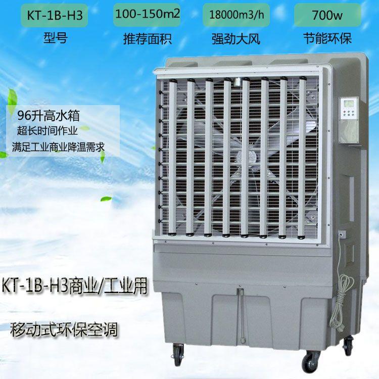 道赫KT-1B-H3移动式环保空调18000大风量降温风扇