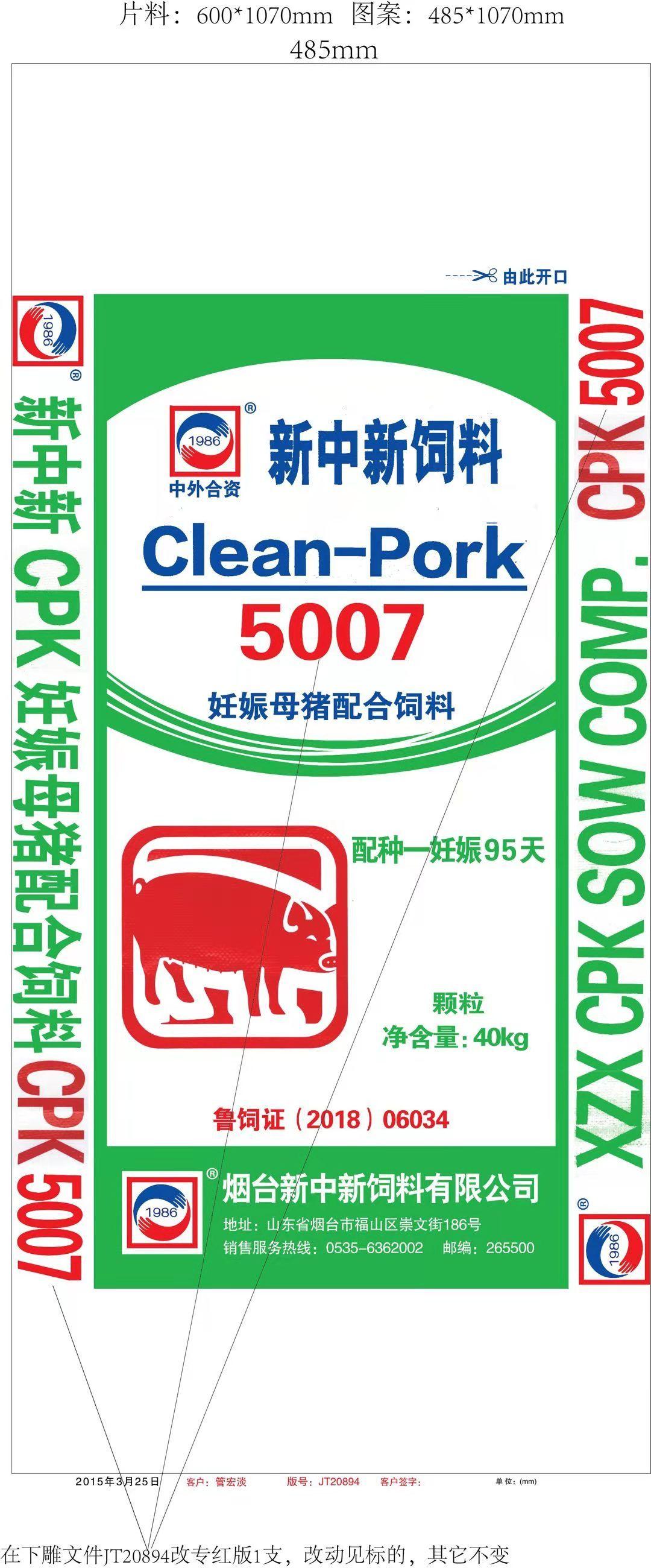 妊娠母猪配合饲料5007