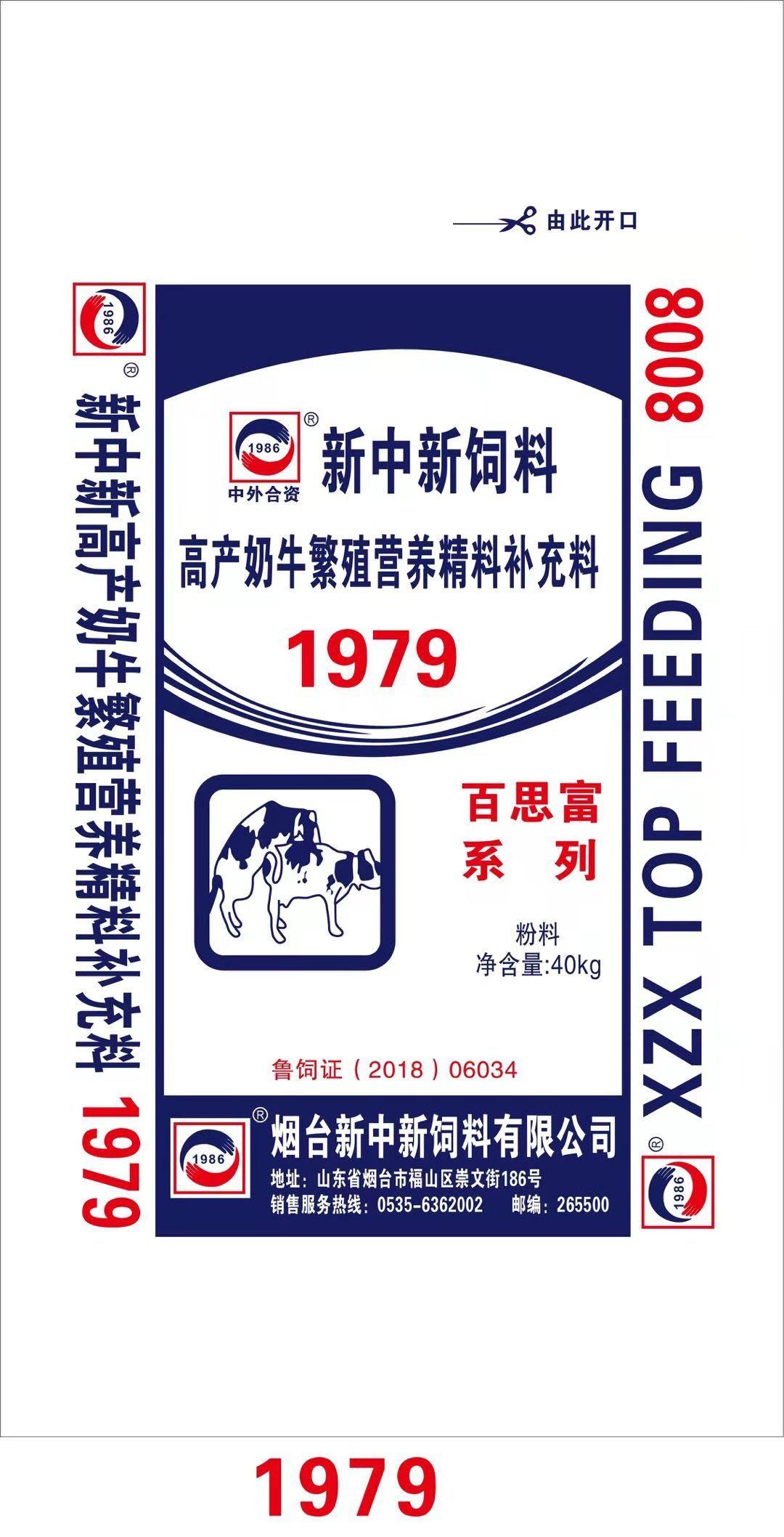 山东营养精料补充料1979