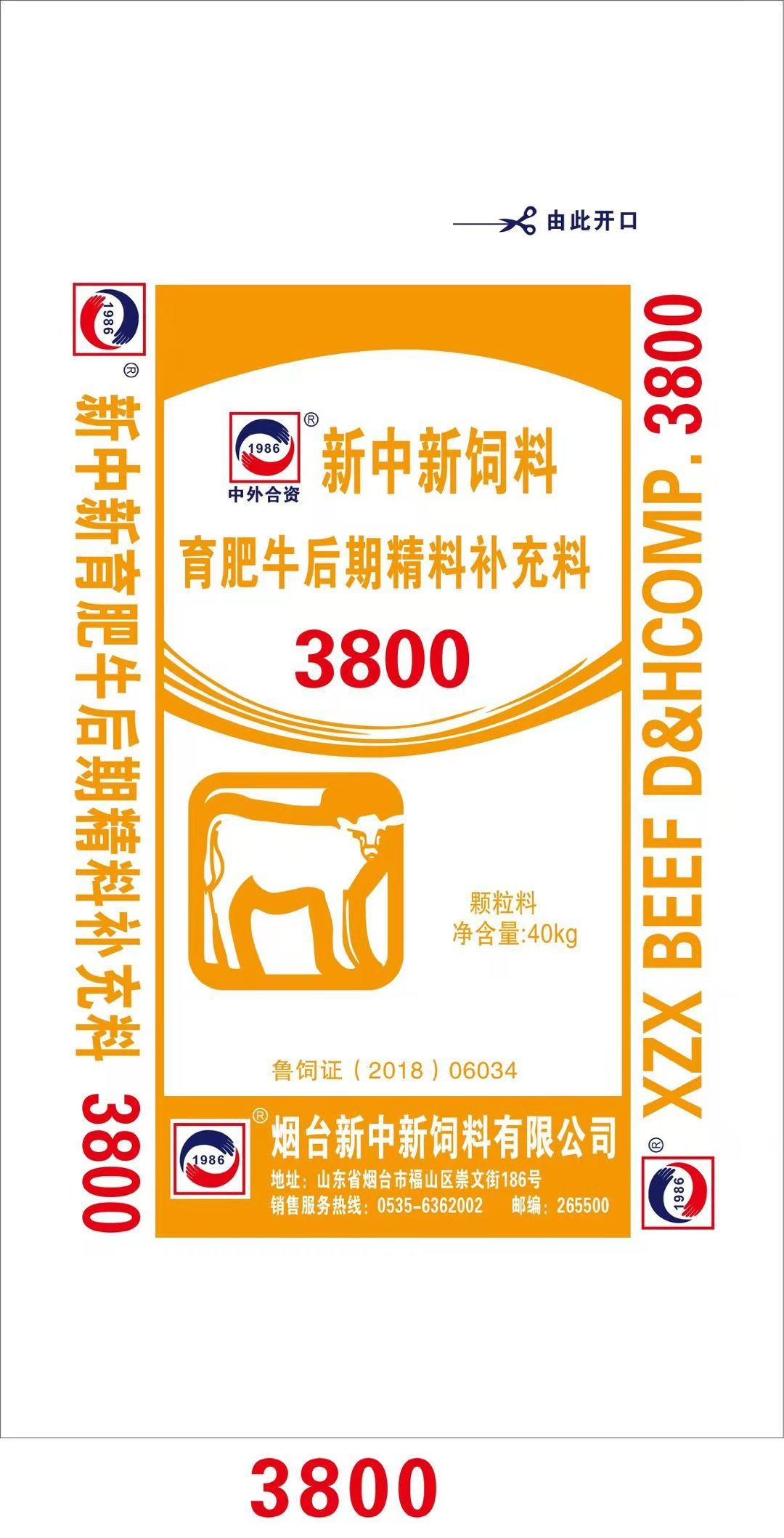 育肥牛后期精料补充料3800哪家好