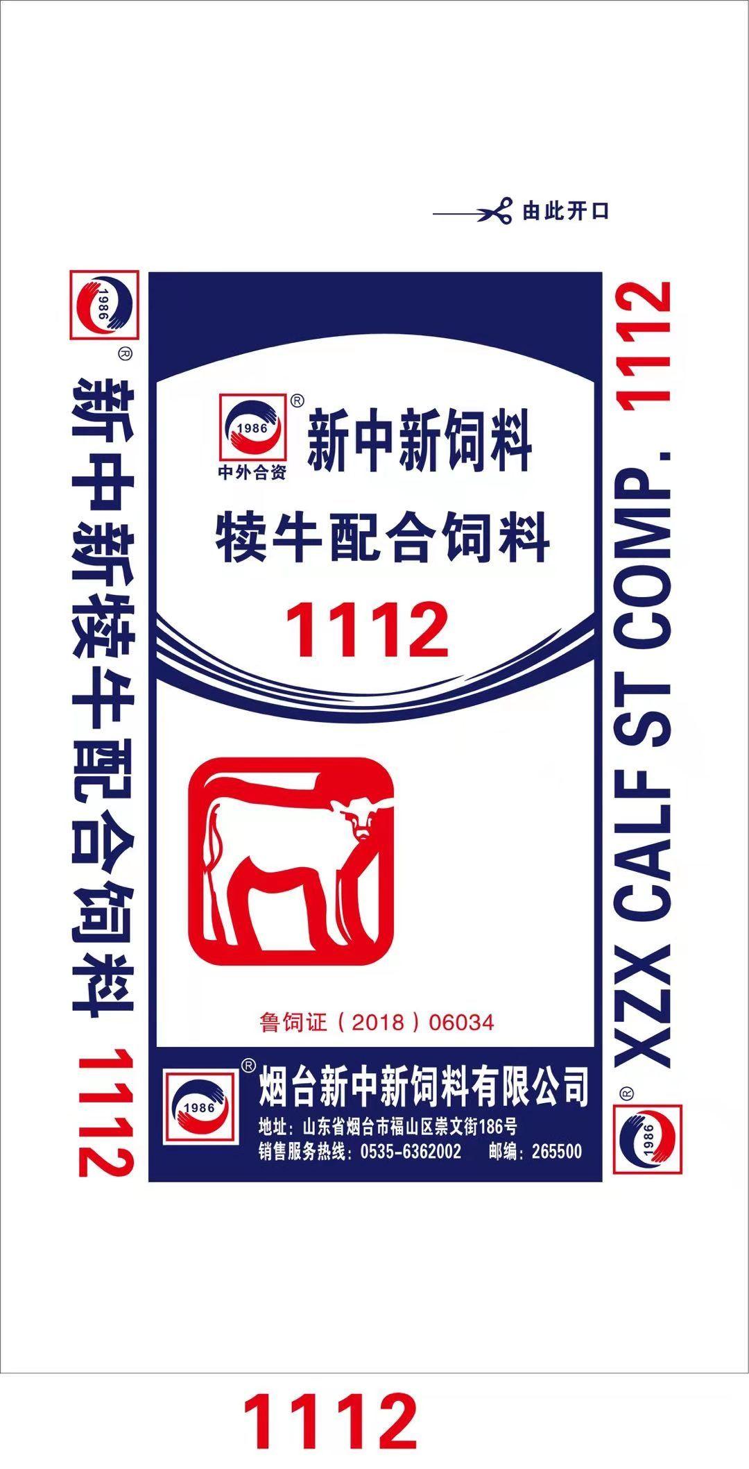 烟台犊牛配合饲料1112供应商