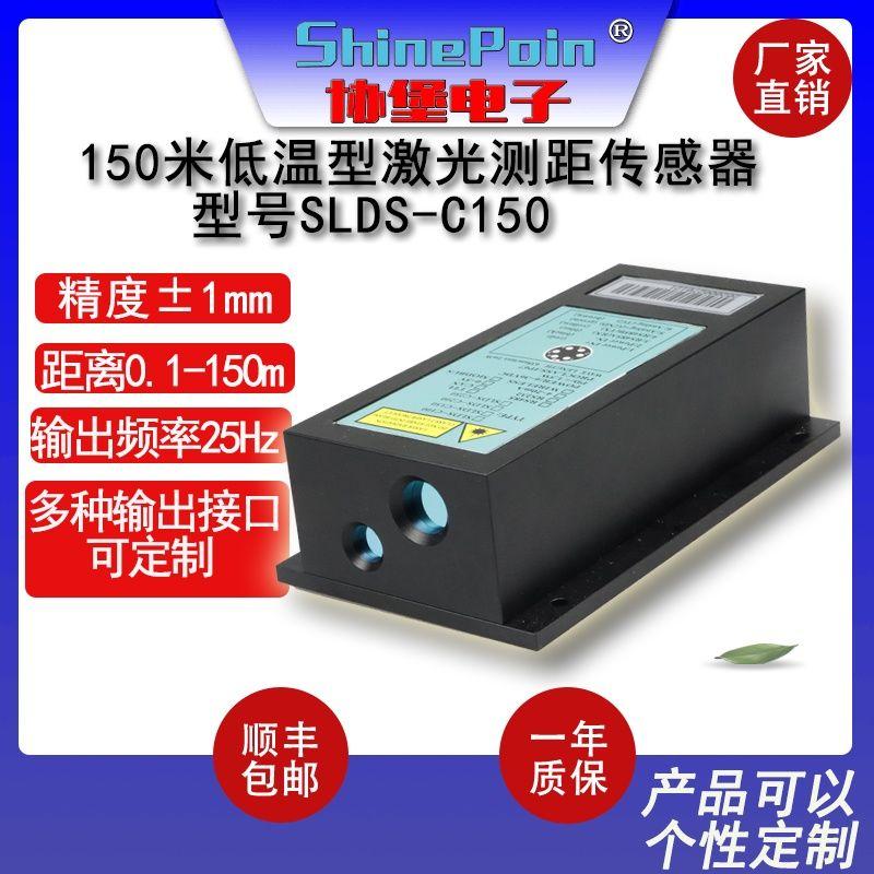 上海協堡SLDS-C200大量程激光測距傳感器