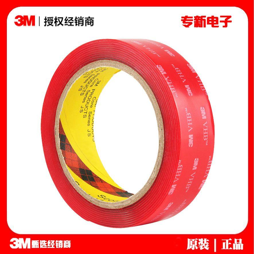 3M4910VHB双面胶带 强力透明双面胶 玻璃金属代替焊接双面胶带