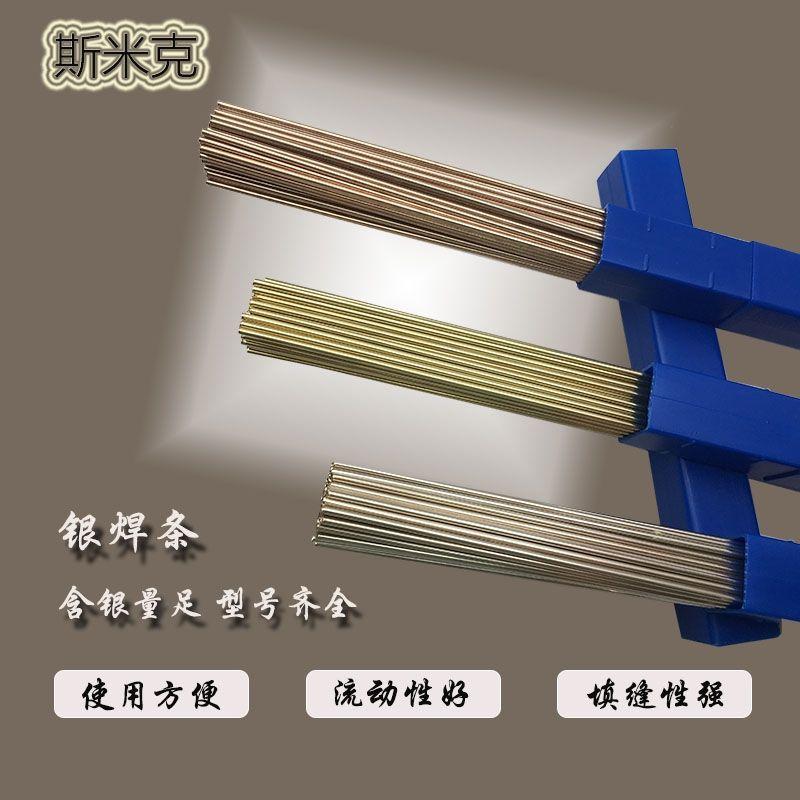 上海斯米克HL204银焊条15%银焊条飞机牌BCuP-5
