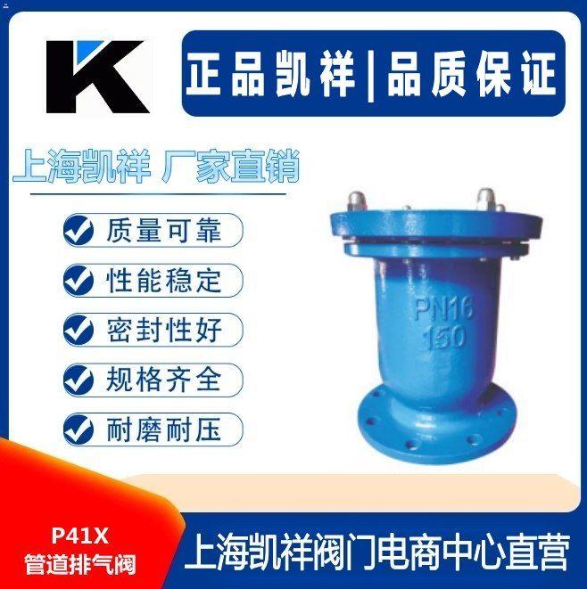 P41X管道排气阀