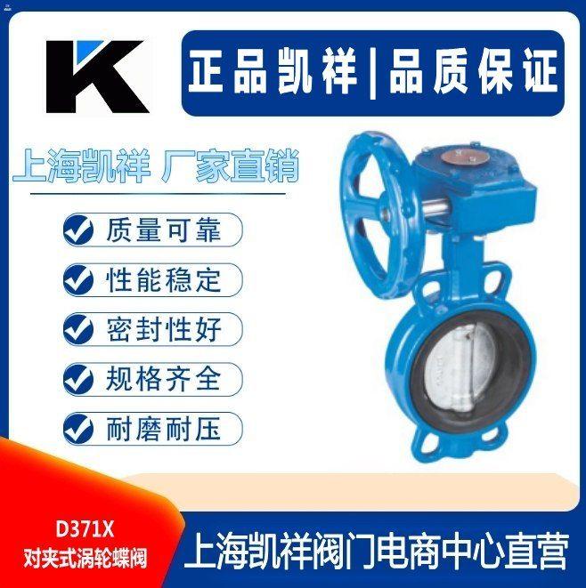 D371X對夾式渦輪蝶閥
