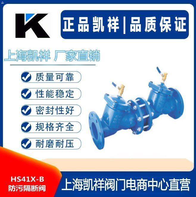 HS41X-B防污隔斷閥