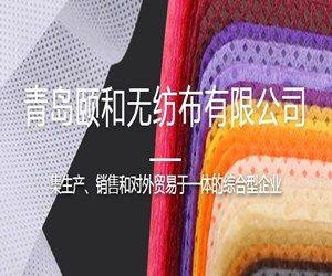 青岛颐和无纺布有限公司