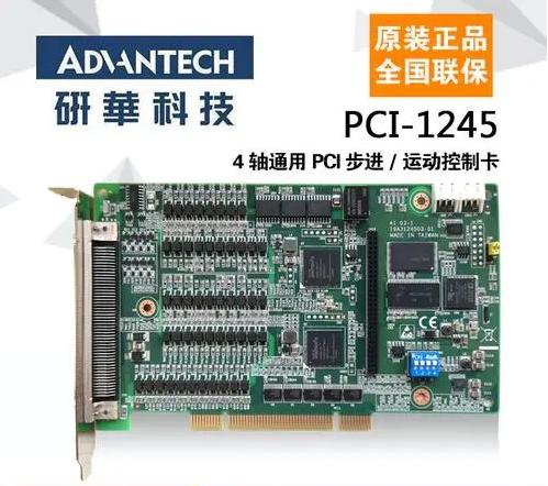 浙江研華運動控制卡銷售