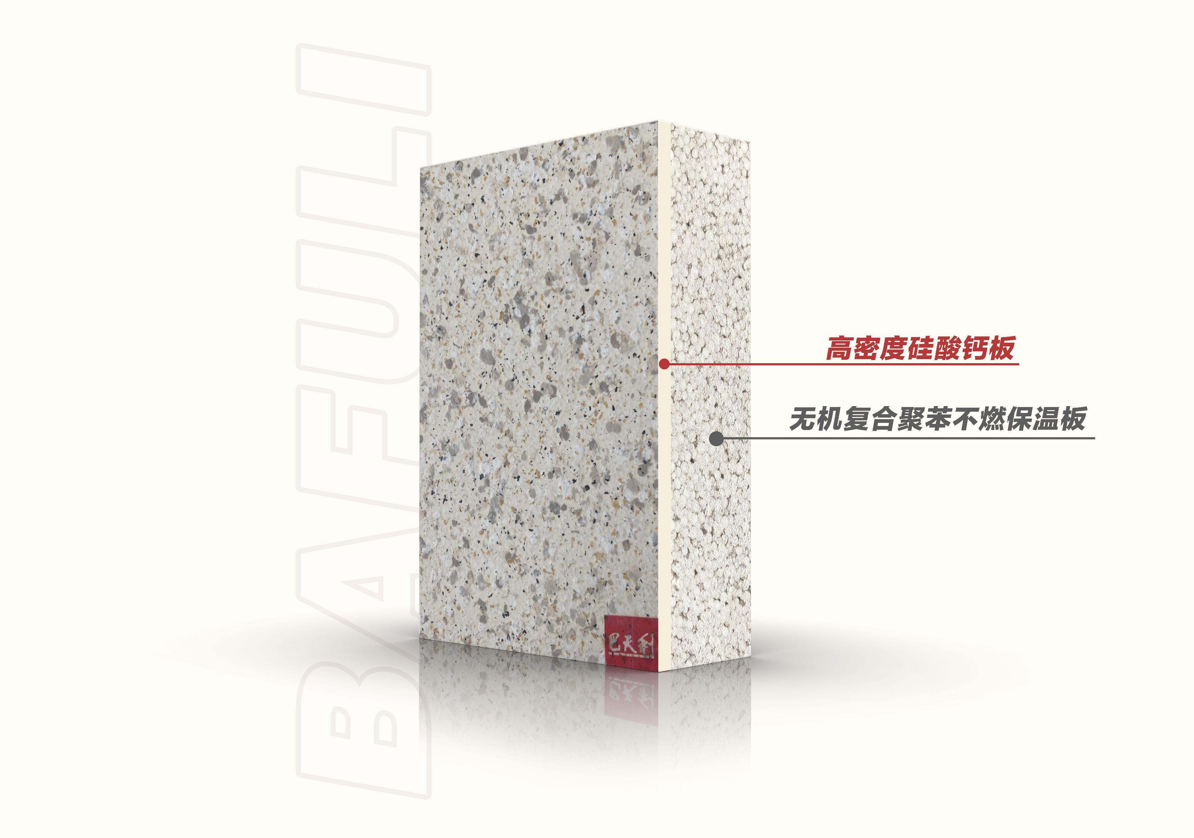 山东无机复合聚苯不燃保温板保温装饰板选哪家