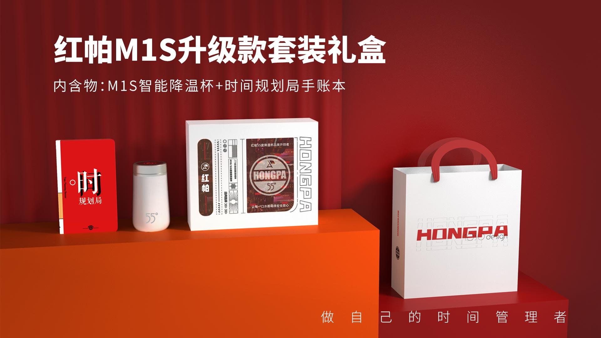 深圳红帕55度智能降温杯销售