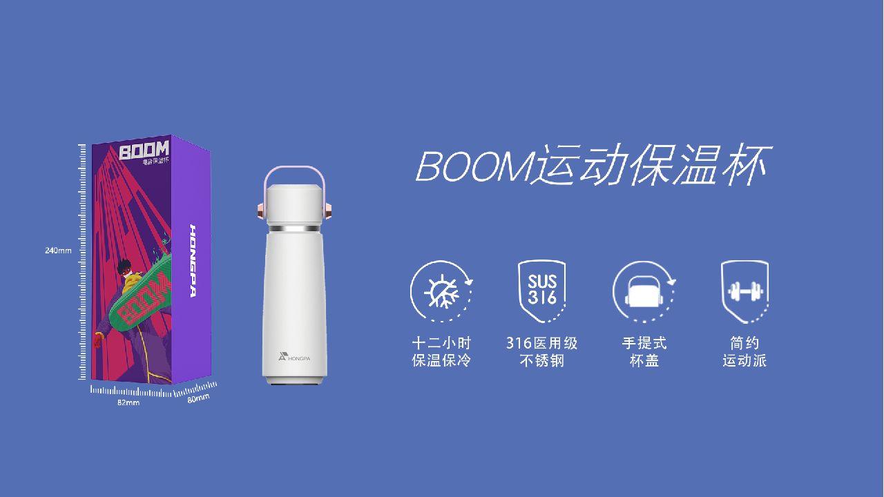 深圳红帕创意BOOM电音保温杯批发