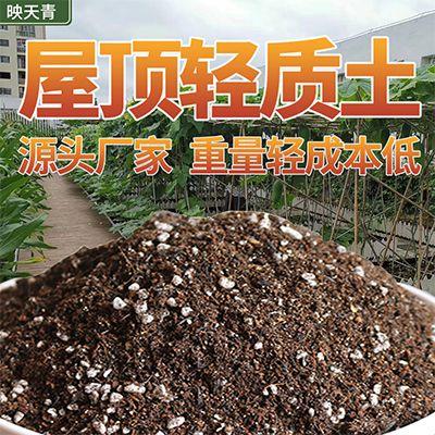 供應屋頂綠化土屋頂菜園基質屋頂花園輕質種植土物料輕養分均衡