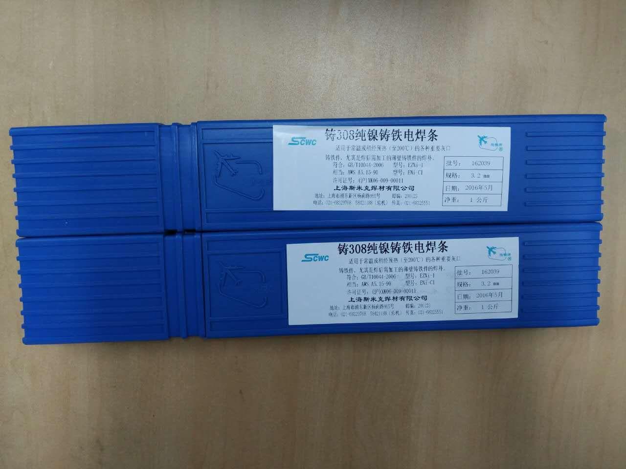 上海斯米克Z100鑄鐵焊條國標牌號EZFe-2藥皮鑄鐵焊條