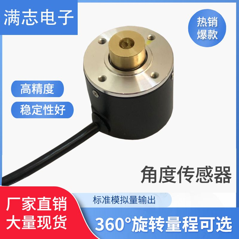 满志 非接触霍尔磁性角度传感器 0-5V输出 360度旋转超低扭矩